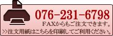 買い物籠(FAX)