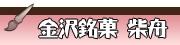 金沢銘菓柴舟